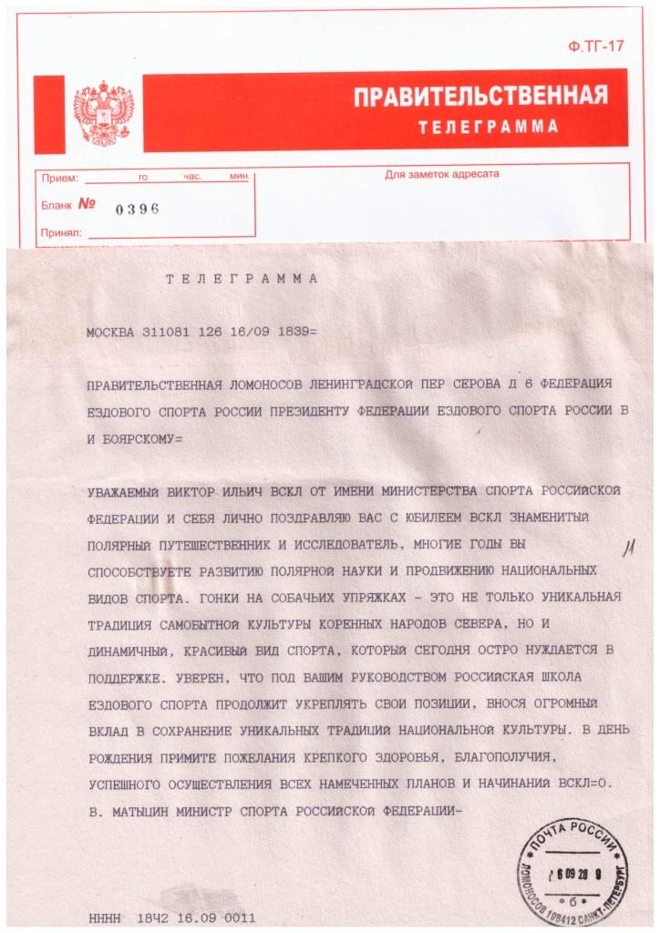 Виктора Боярского поздравляем с Юбилеем  - от министра Матыцина В..jpg