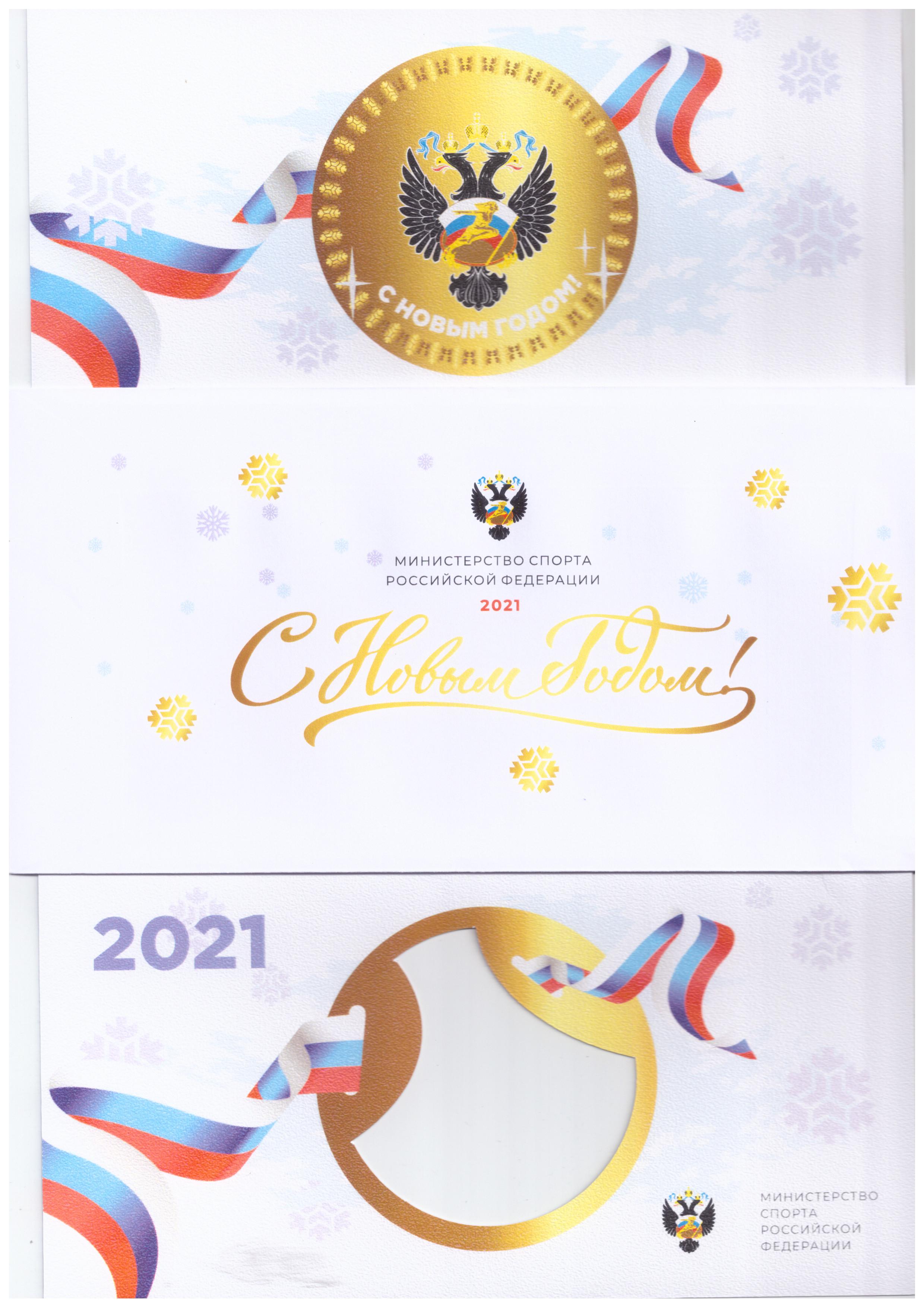 Поздравление с 2021 годом  - 1796.jpg