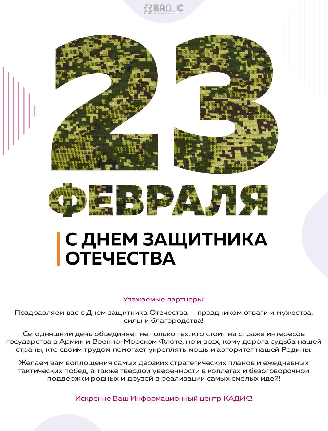 С Днем защитника Отечества  - 23февраля_4.jpg