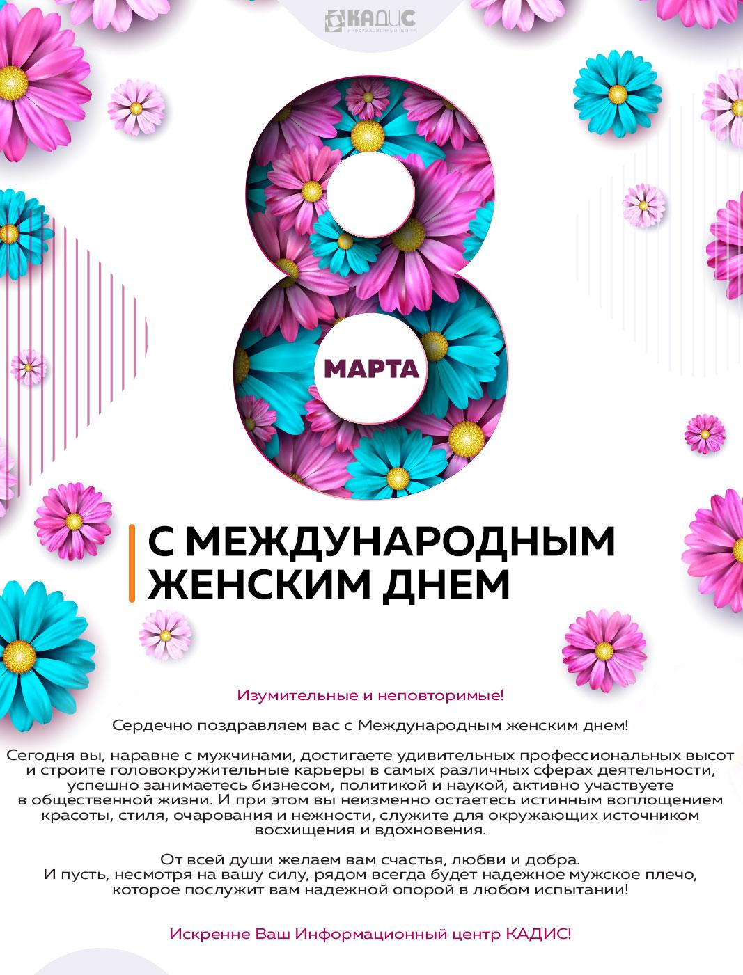 С первым весенним праздником 8 Марта  - 8марта_1.jpg